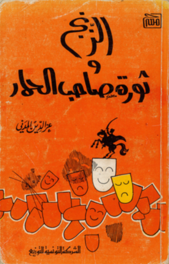 Sahib al-Himar Play cover