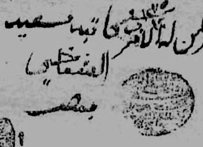 ختام قاسم بن سعيد الشماخي